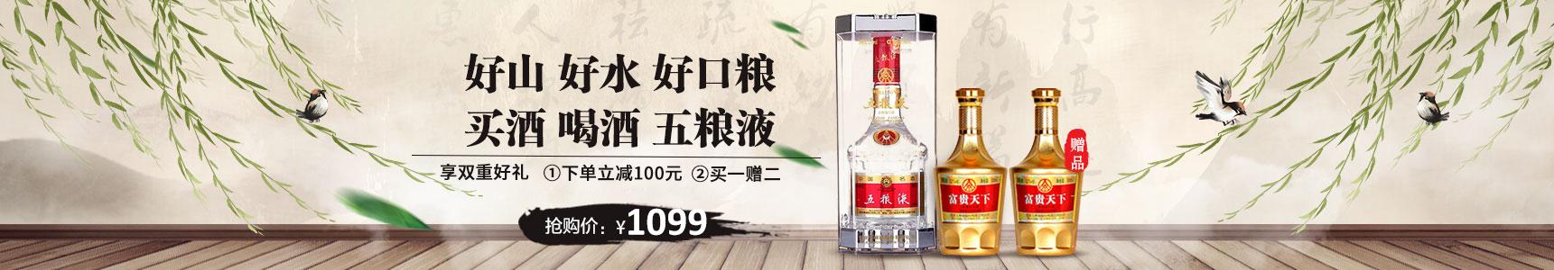 52度酒鬼老壇1997 1000ml